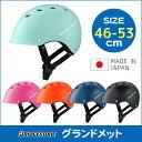 【ヘルメット 子供用】 グランドメット 幼児用自転車ヘルメット CHG4653 サイズ46-53cm 子供用ヘルメット