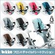 [スーパーSALE中に使えるクーポン配布中!12/8(木)1:59まで]FBIK-K ビッケ専用シートクッションbikke2フロントチャイルドシート(FCS-BIK/FCS-BIK2)クッション ブリヂストン自転車子供乗せオプション[02P03Dec16]
