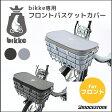 ファスナー式 bikke2e・bikke2b用フロントバスケットカバー ブリヂストン FBC-BIK 自転車前カゴホコリよけや盗難防止に