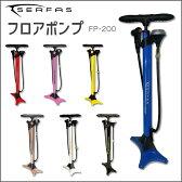 [スーパーSALE中に使えるクーポン配布中!12/8(木)1:59まで]サーファス フロアポンプ FP-200 SERFAS 驚くほど軽いポンピング!!日本でもっとも売れているフロアポンプ[02P03Dec16]