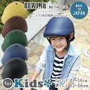 送料無料 BEAT.le by nicco/ビートルbyニコ キッズヘルメット[Sサイズ:49-54cm] [Lサイズ:52-56cm]子供用/日本製/CE規格...
