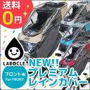 [�ޥ饽����˻Ȥ��륯���ݥ�������!10 / 6(��)1��59�ޤ�][��˥塼����!!]����̵�� LABOCLE / ��ܥ��롡�ե����ѥץ�ߥ�����㥤��ɥ����ȥ쥤�С� L...