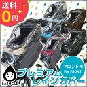 送料無料 LABOCLE ラボクル フロント用プレミアムチャイルドシートレインカバー L-PCF02 ...