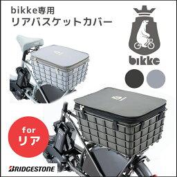 ファスナー式 bikkeリアバスケットカバー ブリヂストン RBC-BIK 自転車前カゴホコリよけや盗難防止に