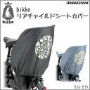 bikkeリアチャイルドシート専用カバー ブリヂストンRCC-BIK ビッケ 自転車後ろ子供乗せホコリ等防止に BRIDGESTONE