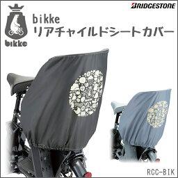 【ビッケ チャイルドシートカバー】 bikke リアチャイルドシート専用カバー ブリヂストンRCC-BIK ビッケ 自転車後ろ子供乗せホコリ等防止に BRIDGESTONE BIKKE 後用 後ろ