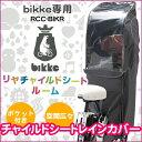 【ビッケ レインカバー】 送料無料 bikke用リア用チャイルドシートレインカバー RCC-B