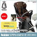 2,500円OFF(メーカー希望小売価格より)送料無料 ビッケ ポーラー・モブ b用 リヤチ