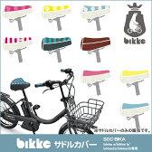 SDC-BIKA ビッケ大人用自転車専用サドルカバー[bikke e/bikke b/bikke2e/bikke2b専用]ブリヂストン 自転車オプション