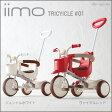 送料無料 iimo tricycle #01 オシャレ三輪車 M&M トライシクル mimi 1004 北海道・沖縄・離島別途送料[02P27May16]