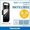 新品・純正品(リサイクル、中古等ではありません)【送料無料】パナソニック電動自転車用バッテリー【NKY513B02】リチウム25.2V‐8.9Ah (NKY495B02・NKY450B02・NKY486B02・NKY487B02・NKY488B02・NKY514B02・NKY452B02・NKY491B02・NKY275B02互換)【北海道・沖縄・離島送料別途】