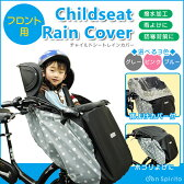 ドット柄 レインカバー C-FRC 子ども乗せ自転車・前乗せタイプ専用シートカバー+レインカバー