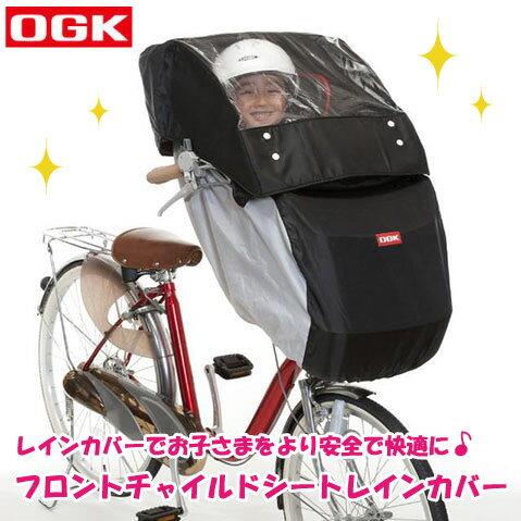 ヘッドレスト付【前】幼児座席 ...
