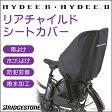 NEW HYDEE.B HYDEE.2 リヤチャイルドシート専用カバー RCC-HDB2 自転車後ろ子供乗せ 雨・ホコリ等防止に BRIDGESTONE ハイディビー・ハイディツー ブリヂストン