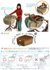 フロントチャイルドシートカバーD−5FB子ども乗せ自転車の前乗せタイプ専用