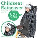 リアチャイルドカバー『KW-757』 後 ヘッドレスト付きうしろ子供乗せ用チャイルドシートカバー 雨風よけレインカバー Kawasumi 川住製作所