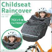 フロントチャイルドカバー『KW-747』 前 子供乗せ自転車用チャイルドシートカバー 雨風よけレインカバー Kawasumi 川住製作所