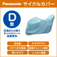 Panasonicサイクルカバー SAR141 D型 前・後チャイルドシート装着車用 パナソニック 雨ホコリよけ保管時レインカバー SAR141-D