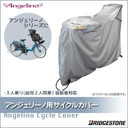 【サイクルカバー】アンジェリーノ用サイクルカバー CV-AGL4 自転車本体と前後チャイルドシートをまるごとカバー ブリヂストン ホコリよけ保管時レインカバー