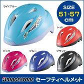 Newセーフティヘルメット Boy's&Girl's CHBG5157 サイズ51-57cm ブリヂストン ジュニア用自転車ヘルメット SGマーク認定