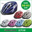 エアリオ airio キッズヘルメットCHNA5660 サイズ56-60センチ ブリヂストン児童ジュニア自転車・一輪車・ローラースケート用ヘルメット