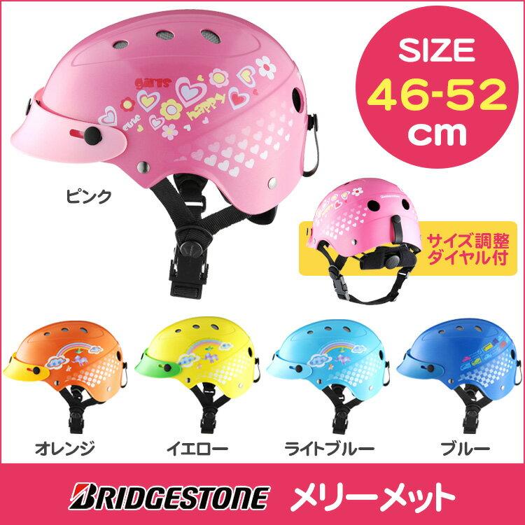 幼児用自転車ヘルメット ...