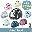 bikkeヘルメット CHBK4652 ブリヂストン幼児用自転車ヘルメット サイズ46-52cm BRIDGESTONE ビッケ[02P27May16]