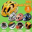 送料無料 TETE テテ Splash Heart Sサイズ スプラッシュハート 子ども用自転車ヘルメット サイズ52-56cm 適合規格:SG・CE 徳島双輪(株) TETE-SH-S 北海道・沖縄・離島別途送料