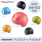 アンジェリーノヘルメット ブリヂストンサイクル 幼児用 CHAH4652 SG規格 サイズ46-52cm