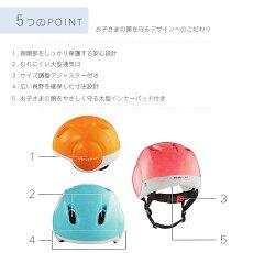 アンジェリーノヘルメットブリヂストンサイクル幼児用CHAH4652SG規格【サイズ46-52cm】