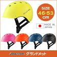 日本製 グランドメット 幼児用自転車ヘルメット CHGM4653 ブリヂストンサイクル SGマーク認定 安心・安全ブリヂストン推奨の純正品 ブリジストン サイズ46-53cm