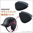 グランドメット(CHGM4653)専用オプション耳パッド CHC-EP ブリヂストンサイクル