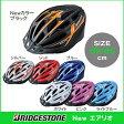 NEWエアリオ airio キッズヘルメットCHA5660 サイズ56-60センチ ブリヂストン児童ジュニア自転車・一輪車・ローラースケート用ヘルメット