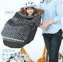 フロントチャイルドカバーKW?747【前】子供乗せ自転車用チャイルドシートカバー 雨風よけレインカバーKawasumi川住製作所