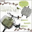 OGK HAPPA NET フロントバスケット用:飛びはね・ひったくり防止ネット TN-009 前カゴ用防犯ネット