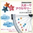 ショッピング自転車 スター型 スポークアクセサリー SP-LV 自転車用アクセサリー ブリヂストン[02P27May16]
