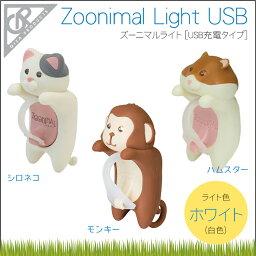 USB充電タイプ ズーニマルライトUSB ホワイトLED LPF13200_13201_13202 LEDライト Zoonimal Light USB WHITE LED/GIZAプロダクツ 自転車用ライト ズーニマル シロネコ/モンキー/ハムスター 【ライト】