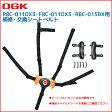 [スーパーSALE中に使えるクーポン配布中!12/8(木)1:59まで]OGK チャイルドシート交換・補修用シートベルト RBC-011DX3・FBC-011DX3・RBC-015DX用 5点式シートベルトセット BT-033K(BT-023K切替)[02P03Dec16]
