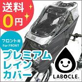 送料無料 LABOCLE/ラボクル フロント用プレミアムチャイルドシートレインカバー L-PCF01 自転車用/フロントチャイルドシート用雨よけカバー 北海道・沖縄・離島送料別途