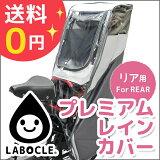 ����̵�� LABOCLE/��ܥ��롡�ꥢ�ѥץ�ߥ�����㥤��ɥ����ȥ쥤�С� L-PCR01 ��ž����/�ꥢ���㥤��ɥ������ѱ��褱���С� �̳�ƻ�����졦Υ���������� 0722retail_coupon
