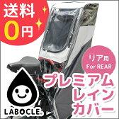送料無料 LABOCLE/ラボクル リア用プレミアムチャイルドシートレインカバー L-PCR01 自転車用/リアチャイルドシート用雨よけカバー 北海道・沖縄・離島送料別途
