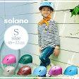 送料無料 Solanoソラノ Sサイズ エレガントなハンチングスタイルの幼児用自転車ヘルメットSolano サイズ49-57cm DICプラスチック(株) SOLANO-S 北海道・沖縄・離島別途送料