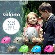 送料無料 Solanoソラノ XSサイズ 幼児用自転車ヘルメットSolano XSサイズ 子ども用自転車ヘルメット サイズ46-51.5cm DICプラスチック(株) SOLANO-XS 北海道・沖縄・離島別途送料[02P27May16]