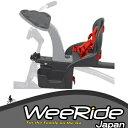 送料無料 Weeride wee-98077(98033) ウィライド カンガルーキャリア 自転車用フロントチャイルドシート 前子供乗せ サポートバー取付タイプ...