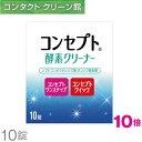 【ポイント10倍】コンセプト酵素クリーナー 10錠【代引き手数料無料】