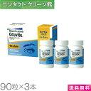 【お買得品】ボシュロム オキュバイト +ルテイン ロイヤルパック(90粒×3本セット)