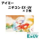 【宅配便送料無料】 アイミー ニチコン EX-UV【代引不可】