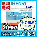 【送料無料】 ロート モイストアイ 2week 4箱セット【選べるケア用品付き】