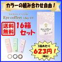 【送料無料】アイコフレ(10枚入り) 16箱セット 1箱623円