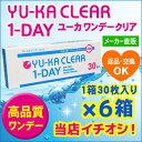 YU-KA ワンデークリア 6箱セット(1箱30枚入り)